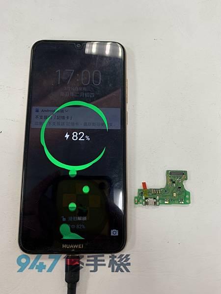 華為Y6 2019 手機維修_電池更換_尾插更換04.jpg