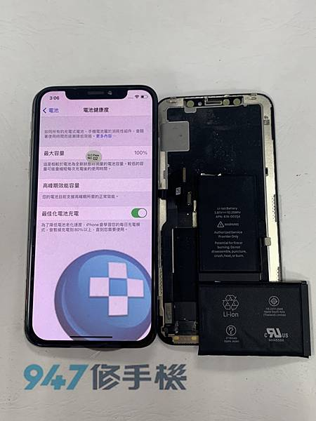 IPHONE X 手機維修_電池更換_面板更換04.jpg