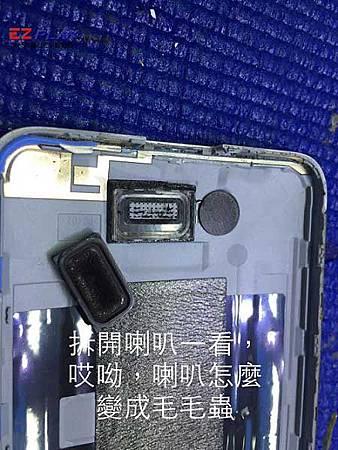 HTC 蝴蝶機 (X920d)喇叭怎麼變成毛毛蟲