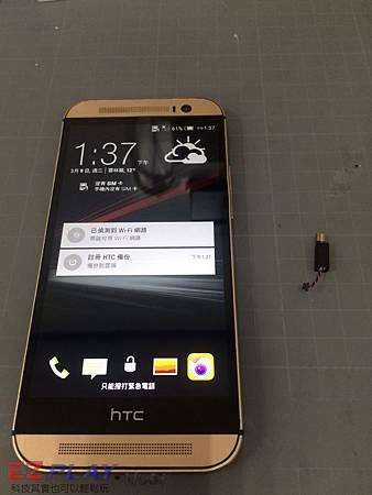 HTC M8沒震動功能