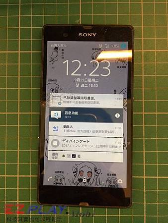 Sony Z 放口袋其實也不安全