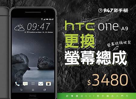{HTC A9螢幕現場40分鐘立即更換}
