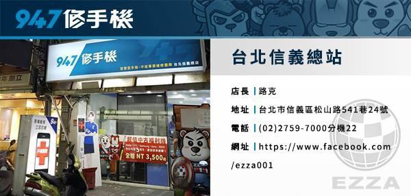 947台北信義總站.jpg