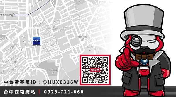 中台灣947修手機客服 @HUX0316W.jpg