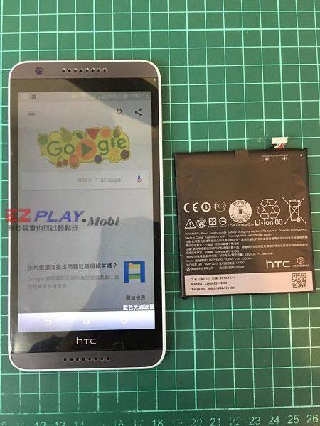 HTC 820您更換過電池了嗎