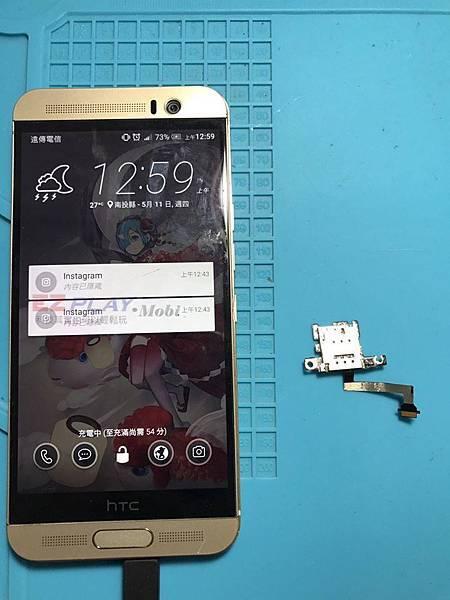 因為不熟悉HTC M9