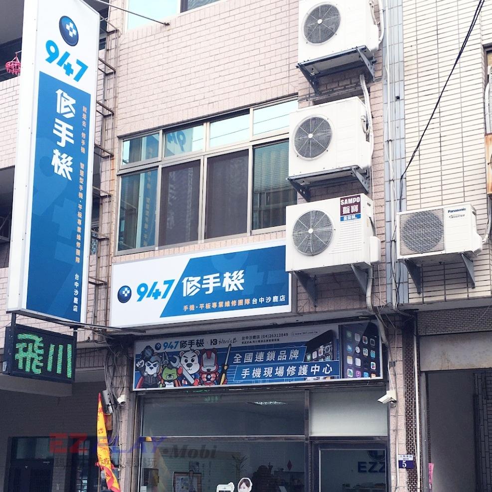 台中沙鹿店_other_修