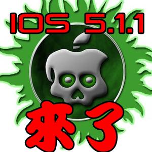 ios5-1-1jb