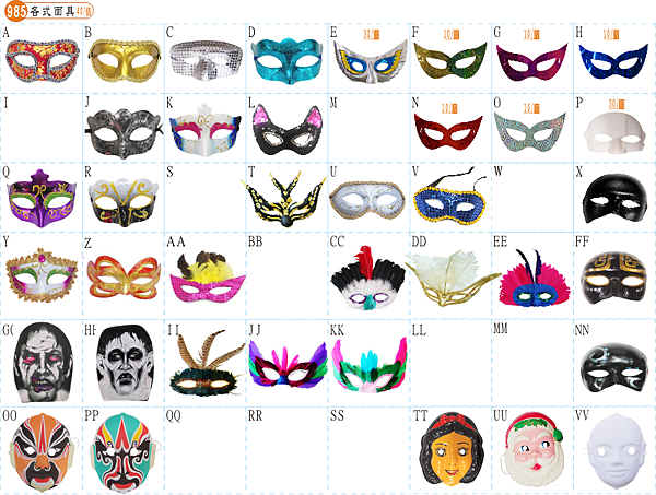 985 各式面具.png