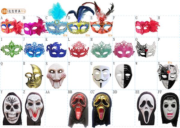 986 造型面具.png