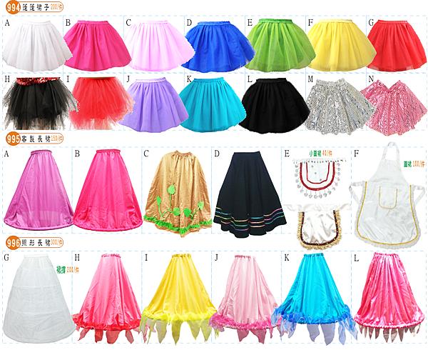 994 蓬蓬裙子.png