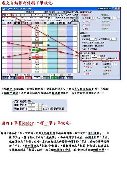 國內下單Eleader系統--成交自動停利停損設定.jpg