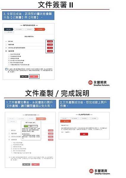 線上開戶圖13~14.jpg