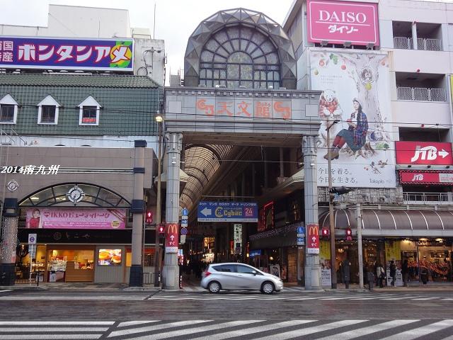 Image result for 天文館商圈