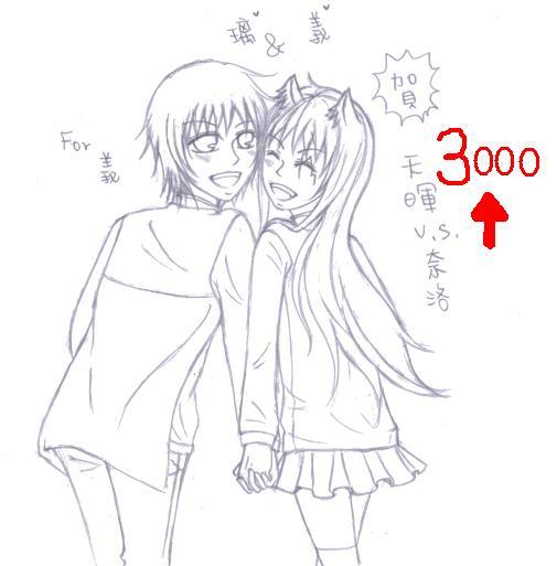 3000賀圖.JPG