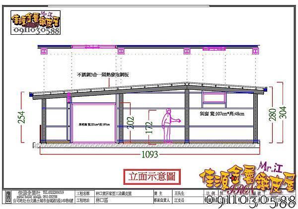 彰企 企業鐵皮11 Model (2).jpg