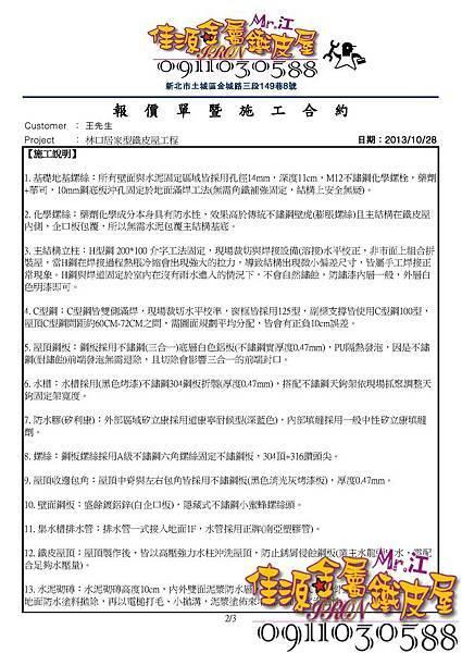 林口王先生居家型鐵皮屋報價單_2013-10-28_頁面_2.jpg