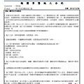 林口王先生居家型鐵皮屋報價單_2013-10-28_頁面_3.jpg
