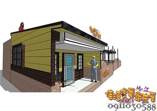 造型鐵皮屋(02).jpg