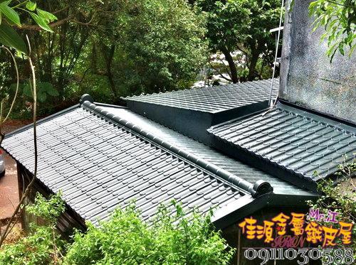 日式琉璃鋼瓦鐵皮屋.jpg