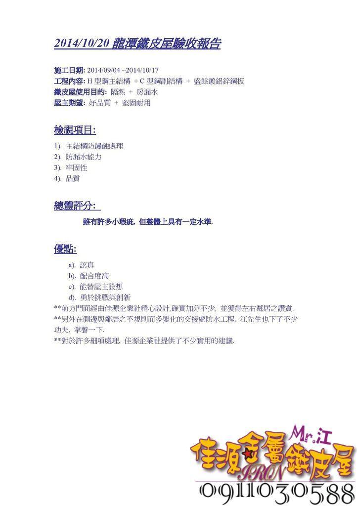 2014-10-20 樴蔬_萇撅_頁面_01.jpg