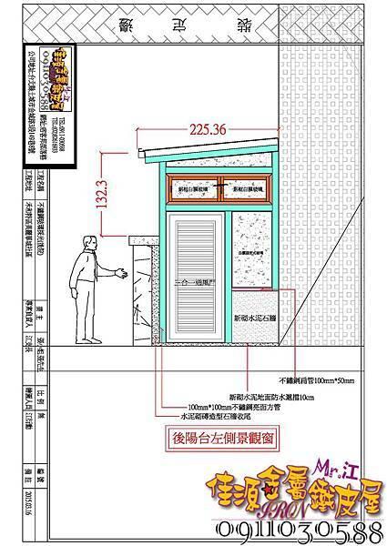 (4)後院左側圖.jpg