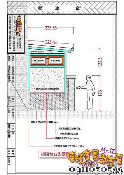(5)後院右側圖.jpg