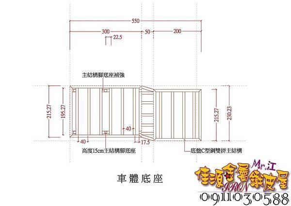 移動式藝術裝置車體 Model (2).jpg
