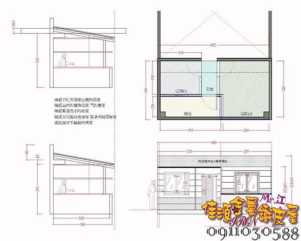 鐵皮屋施工尺寸圖.jpg