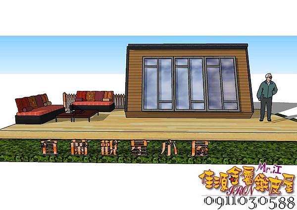 2.觀星小屋3D.jpg