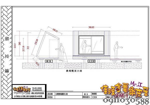 觀景星空小屋(立面圖CAD).jpg