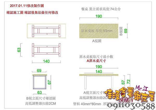 餐桌 2次修改確認施工圖.jpg