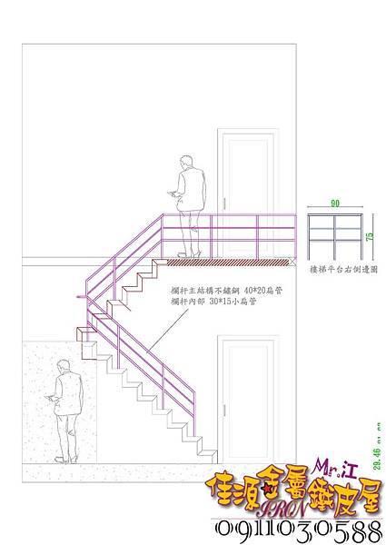 右端欄杆圖.jpg