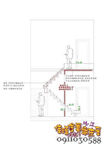 樓梯踏數圖.jpg