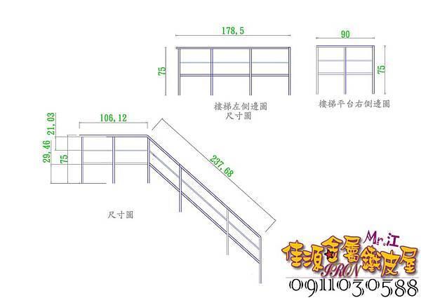 藍色樓梯 欄杆尺寸圖.jpg