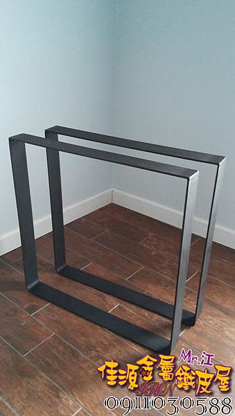 扁鐵桌腳2.png