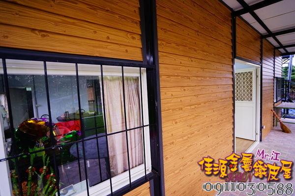 木紋外牆鐵衣.jpg