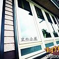 居家藝術漂亮鐵皮屋 外牆防水鐵衣4.jpg