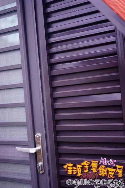 居家藝術漂亮鐵皮屋 外牆防水鐵衣16.jpg