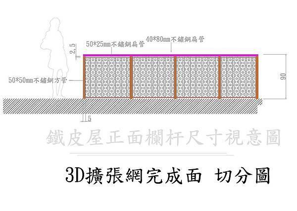 擴張網裁切圖2.jpg