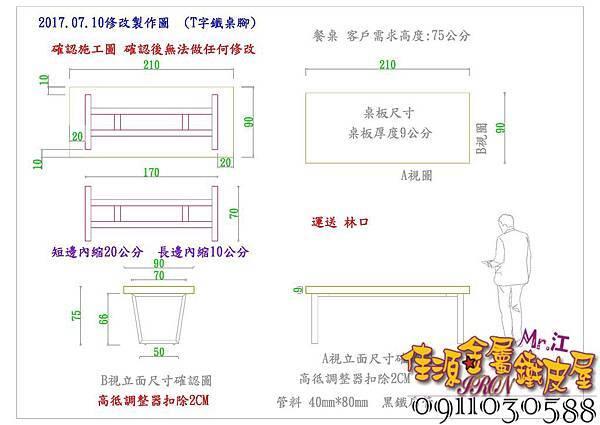 桌子圖面.jpg