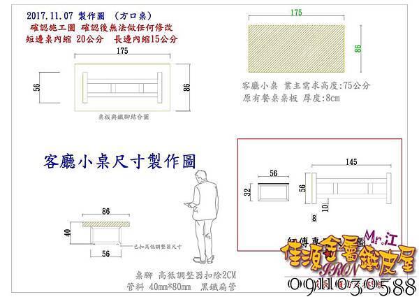 客廳桌圖.jpg