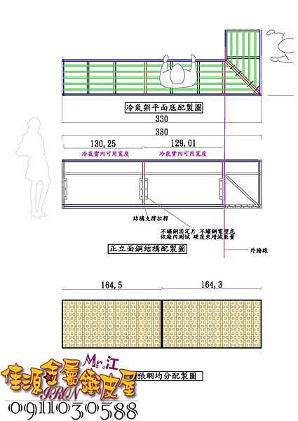 冷氣架正立面圖(短邊).jpg