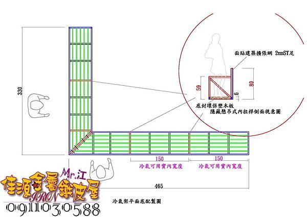 冷氣架尺寸施工圖.jpg