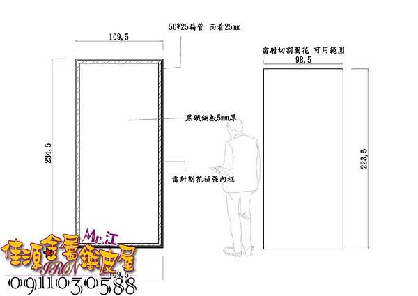 屏風鐵件雷射切割 (6).jpg