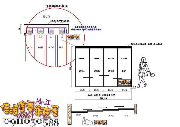 18樓金屬拉門結構圖.jpg