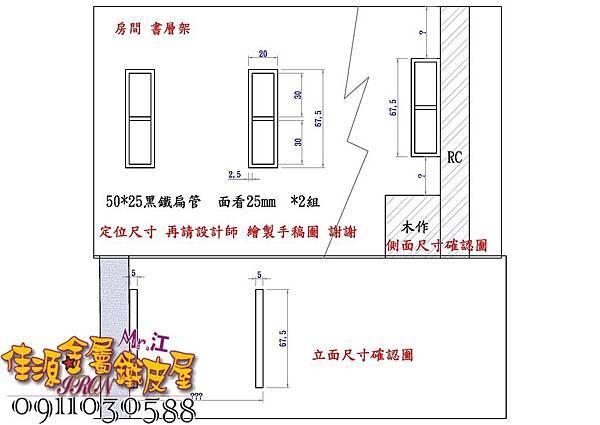 層板鐵件 玻璃拉門 (24).jpg