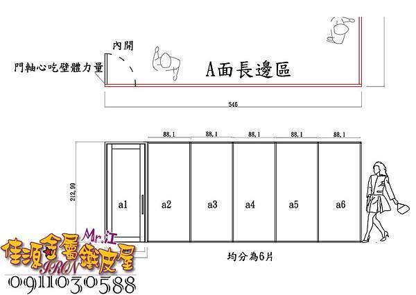 金屬隔間 推拉門 層板 (2).jpg