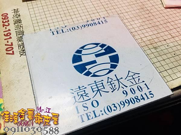 遠東鍍鈦玫瑰金 (2).jpg