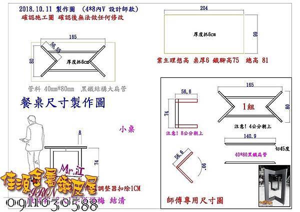原木鐵腳 佳源金屬鐵皮屋 (3).jpg